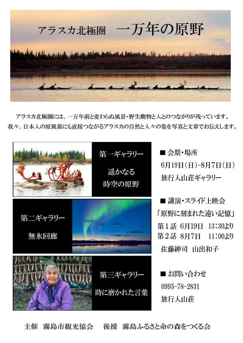 写真展「アラスカ北極圏 一万年の原野」6月19日より