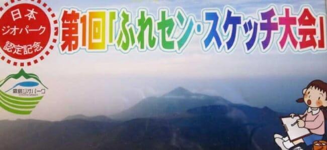ふれセンスケッチ大会入賞作品展示会