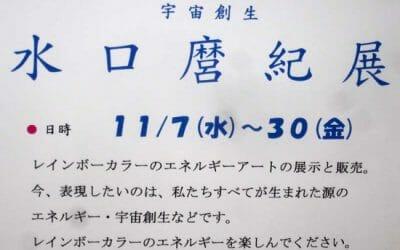 宇宙創生 水口麿紀展 11月30日まで