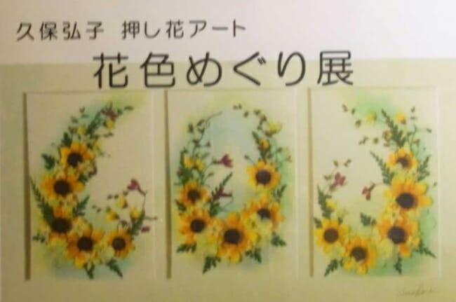 久保弘子 押し花アート 3月30日まで