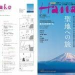 hanako1055-00_1_