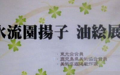 水流園揚子油絵展 5月7日まで
