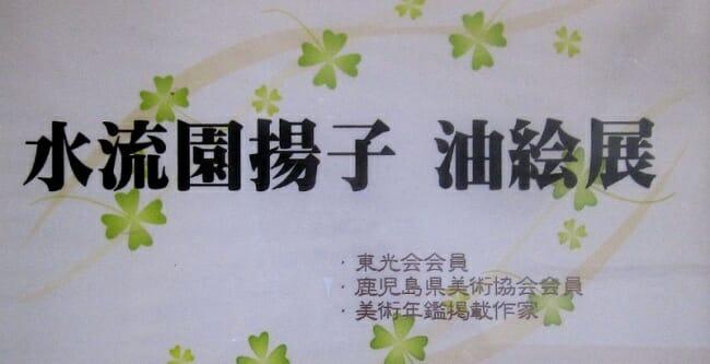 水流園揚子 油絵展 3月31日まで