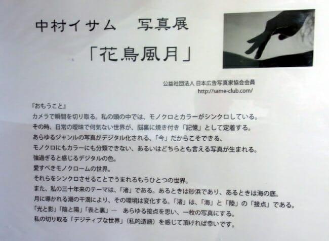 中村イサム作品展 5月31日まで