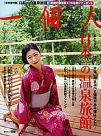 ikkojin2014_07_w[1]