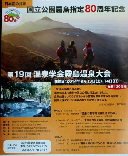 国立公園指定80周年記念第19回温泉学会