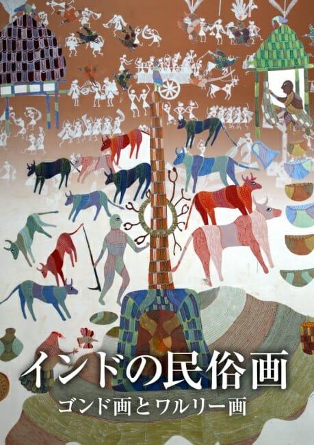 蔵前仁一コレクション インドの民俗画展
