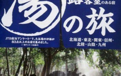 JTB 源泉100%湯の旅
