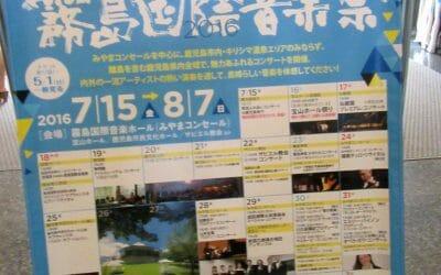 第37回霧島国際音楽祭