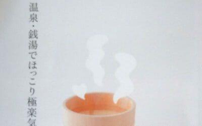 雑誌okaeri 温泉・銭湯でほっこり極楽気分