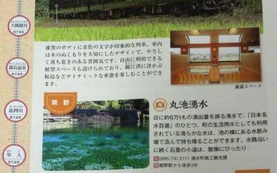 よかとこ九州列車旅