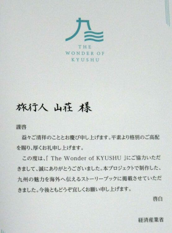 the-wonder-of-kyushu3