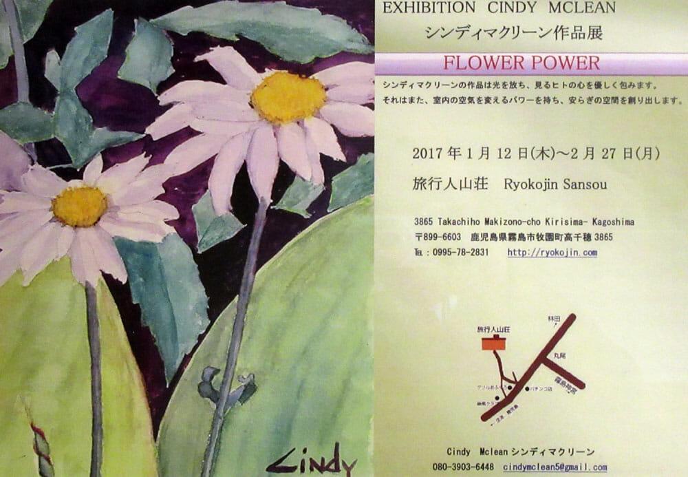 シンディマクリーン作品展 2月27日まで