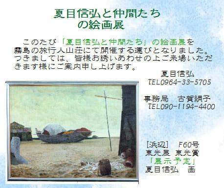 夏目信弘と仲間たちの絵画展 4月1日より
