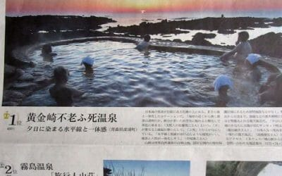 大自然につかる絶景温泉10選  NIKKEIプラス1