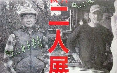 海老原政秋 ・ 竹 道久 二人展