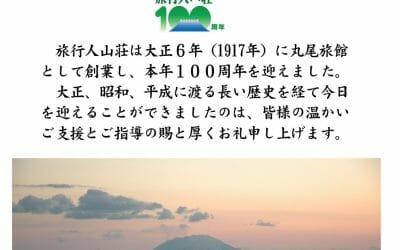 創業100周年記念写真展