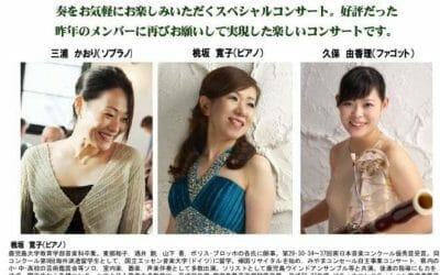 旅行人山荘旅館協会コンサート 8月9日