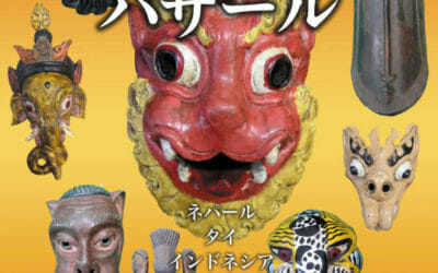 世界の仮面バザール 9月1日~9月30日