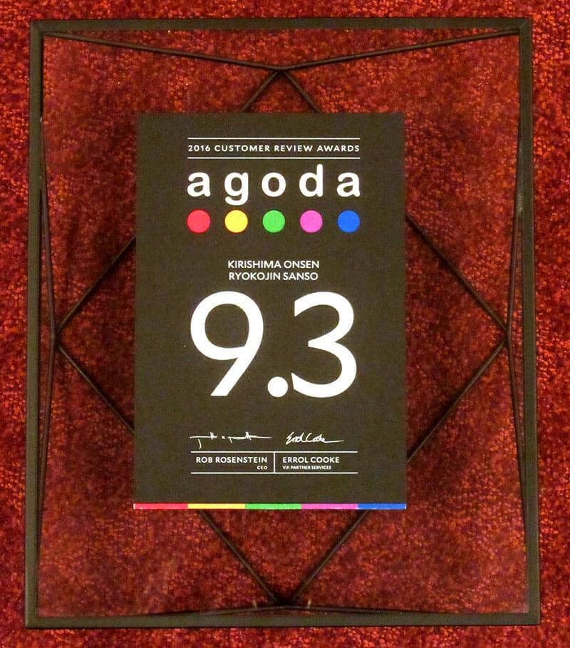 agoda カスタマーレビューアワード2016