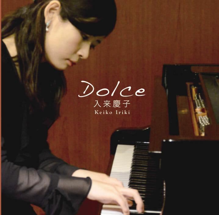 入来慶子ファーストCD   Dolce