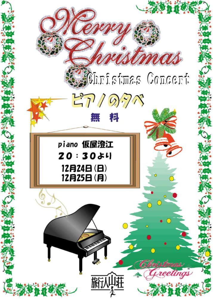 クリスマスコンサート 2017