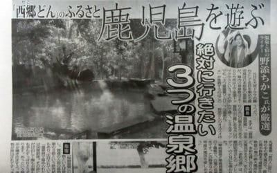 日刊ゲンダイ「鹿児島を遊ぶ」