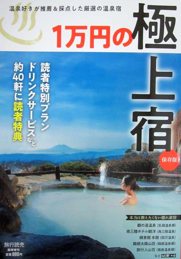 旅行読売増刊号