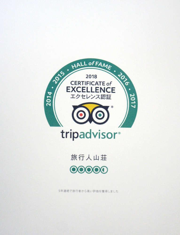 tripadvisor エクセレンス認証