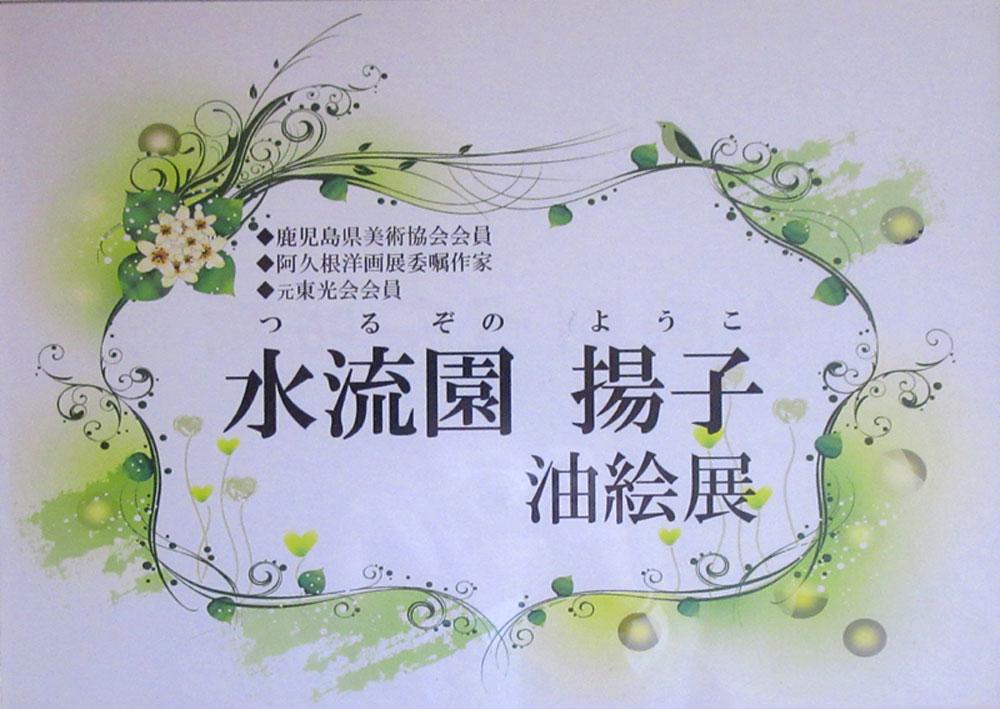 水流園揚子 油絵展  11月1日~11月30日
