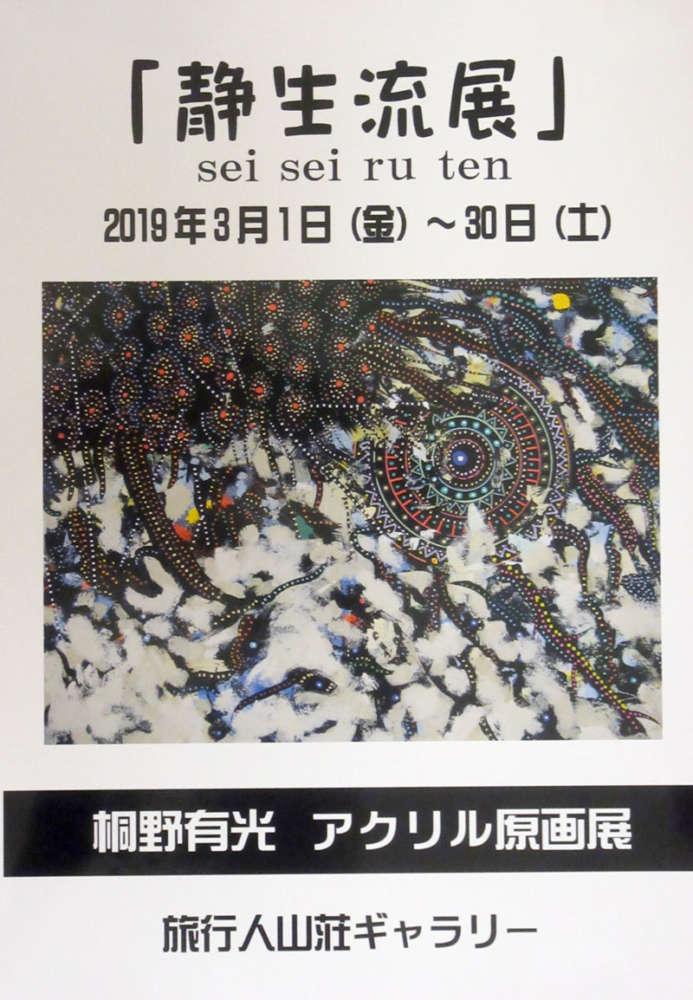 桐野有光 アクリル原画展 2019/3/1~3/30