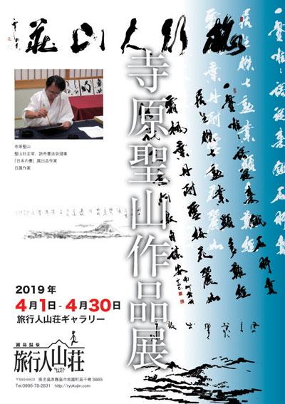 寺原聖山作品展 4月1日~4月30日