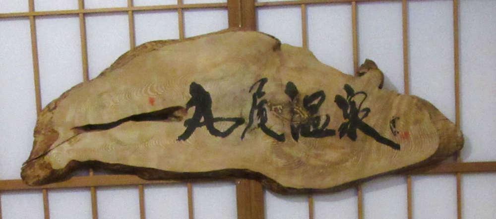 丸尾温泉発見200周年記念