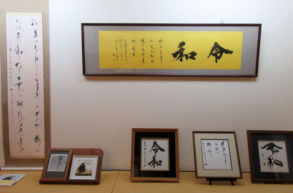 寺原聖山 令和の書展